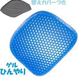 ゲルクッション 大判 無重力クッション 腰楽々 洗える カバー2枚付き セット 二重 ハニカム構造 2020 最新 座布団 ハニカム ジェルクッション 椅子用 夏用 冷感 ラージ 大きい 長方形 はにかむ
