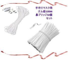 布マスク 手作りマスク用 ゴム紐 100ミリ 束 ノーズブリッジ ノーズワイヤー 50個
