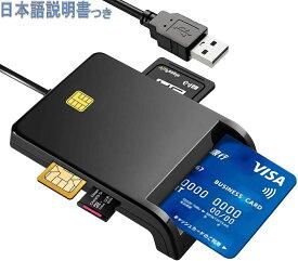 icカードリーダー マイナンバー カードリーダー マイナンバー対応 確定申告 sdカードリーダー 多機能 USB接続 e-Tax 国税電子申告 USBマルチ カードリーダー カードリーダライタ 有線タイプ CAC SD MicroSD(TF) SIM 簡単 プラグ&プレイ 高速転送 日本語説明書 新生活応援