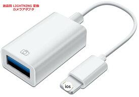 カメラアダプタ usb3.0 lightning usb iPhone USB変換アダプタ ライトニングカメラ変換アダプタ データ転送 USBフラッシュ 写真転送 ビデオ転送 ハブ キーボード カメラ マウス キーボード 接続可能 usb変換 OTGケーブル