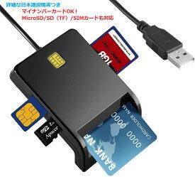 icカードリーダー マイナンバーカード対応 確定申告 sdカードリーダー 多機能 USB接続 e-Tax 国税電子申告 USBマルチ カードリーダー カードリーダライタ 有線タイプ CAC SD MicroSD(TF) SIM 簡単 プラグ&プレイ 高速転送 日本語説明書