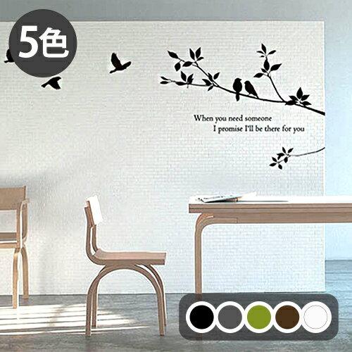 【ウォールステッカー】木 鳥 自然 ナチュラル グリーン インテリアシール 壁シール 壁ステッカー ウォールシール はがせる 簡単 転写 サンサンフー【ハッピーツリー2】