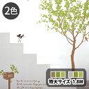 ウォールステッカー 転写式 インテリアシール DIYリフォーム 壁シール 北欧 動物 ツリー 木 鳥 サンサンフー【リトルガーデン2B】
