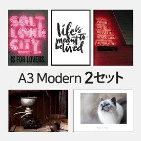 ポスター モノクロ モダン モノトーン 白黒 カフェ おしゃれ アートポスター アートプリント アートフレーム フォトポスター サンサンフー 20種類から選べる2枚 29.7x42cm ※フレームなし