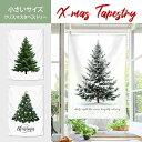 タペストリー 幅85×120cm クリスマス オーナメント かわいい おしゃれ クリスマスツリー 子供部屋 ツリー のれん 暖簾 おしゃれ 目隠…