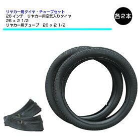 26x2 1/2 リヤカータイヤ チューブ 各2本セット 26インチ 空気入りタイヤ リヤカー(※沖縄・離島は発送不可)