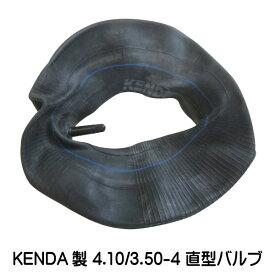 4.10/3.50-4 直型バルブチューブ KENDA製 荷車・台車・ハンドカート用 410/350-4 直型バルブ チューブ ケンダ