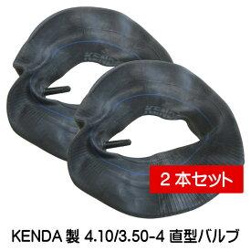 4.10/3.50-4 直型バルブチューブ 2本セット KENDA製 荷車・台車・ハンドカート用 410/350-4 直型バルブ チューブ ケンダ