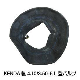 4.10/3.50-5 L型バルブチューブ 荷車・台車・ハンドカート用 410/350-5 L型バルブ チューブ