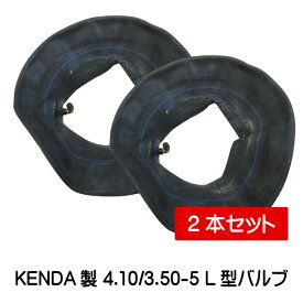 4.10/3.50-5 L型バルブチューブ 2本セット 荷車・台車・ハンドカート用 410/350-5 L型バルブ チューブ
