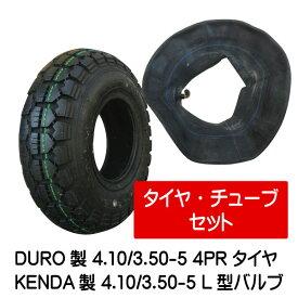 4.10/3.50-5 4PR HFT-205 荷車用タイヤ・チューブ(L型) 各1本 荷車 台車 ハンドカート タイヤ 410/350-5 チューブ L型バルブ