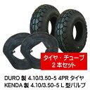 4.10/3.50-5 4P HFT-205 タイヤ・チューブ(L型バルブ)セット 各2本セット タイヤ 410/350-5 4P L型バルブ チューブ …