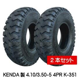 4.10/3.50-5 4PR 荷車用タイヤ 2本セット K-351 KENDA製 410/350-5 4P 荷車 台車 ハンドカート ケンダ