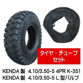 4.10/3.50-5 4PR K-351 荷車用タイヤ・チューブ(L型) 各1本 410/350-5 4P L型バルブ チューブ 荷車 台車 ハンドカート