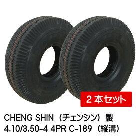 4.10/3.50-4 4P C-189 2本セット タイヤ 410/350-4 荷車 台車 ハンドカート