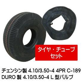 4.10/3.50-4 4P C-189 タイヤ・チューブ(L型バルブ)セット 各1本 タイヤ 410/350-4 L型バルブ チューブ 荷車 台車 ハンドカート