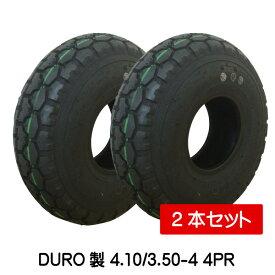 4.10/3.50-4 4PR 荷車用タイヤ 2本セット DURO製 荷車 台車 ハンドカート 410/350-4 4P 花柄パタン デュロ