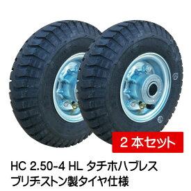 HC 2.50-4 HL タチホハブレス 空気入りタイヤ仕様 車輪 HC 250-4 HL 2本セット