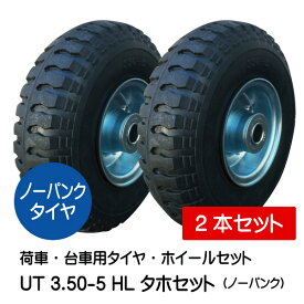 UT 3.50-5 HL タホハブレス ノーパンクタイヤ仕様 車輪 UT 350-5 HL 2本セット