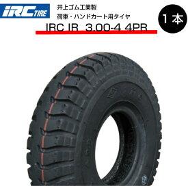 IRC IR 3.00-4 4PR 荷車・ハンドカート用タイヤ IR 300-4 4P 荷車 台車 ハンドカート 井上ゴム