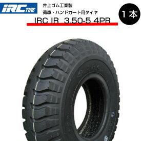 IRC 井上ゴム IR 3.50-5 4P 荷車・台車・ハンドカート用タイヤ IR 350-5 4P