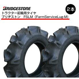 FSLM 6-14 4PR トラクタータイヤ 2本セット ブリヂストン 6x14 トラクター タイヤ 前輪 フロント