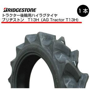 【要在庫確認】 T13H 8.3-24 4PR タイヤ ブリヂストン 83-24 8.3x24 83x24 トラクター タイヤ 後輪 リア ハイラグ チューブタイプ(※沖縄・離島は発送不可)