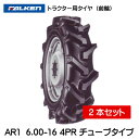 AR1 6.00-16 4PR ファルケン(オーツ)製 トラクター用タイヤ(前輪) 2本セット 600-16 6.00x16 600x16 トラクター …