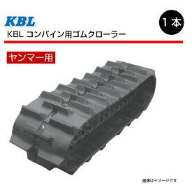 ヤンマー GC441V コンバイン用ゴムクローラー KBL製 4547NE 450-90-47 パターンE SP位置 中心 コンバイン クローラー 450x90x47 450-47-90 450x47x90 ケービーエル