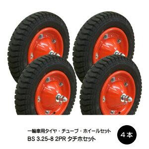 3.25-8 タチホハブレス 4本セット ブリヂストンタイヤ仕様 325-8 BS タイヤ・チューブ・ホイールセット 運搬 一輪車 台車 荷車(※沖縄・離島は発送不可)