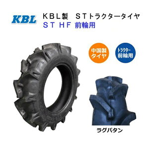 【要在庫確認】ST 7-14 HF 4PR タイヤ KBL 7x14 4P トラクタータイヤ トラクター 前輪用 フロント ハイラグ ケービーエル(※沖縄・離島は発送不可)