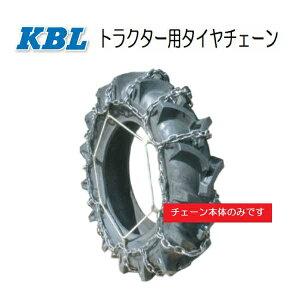 【要在庫確認】11.2-24 トラクター用タイヤチェーン 1ペア(タイヤ2本分) AGC KBL 11.2x24 112-24 112x24 ハイラグ対応 トラクター チェーン ケービーエル(※沖縄・離島は発送不可)