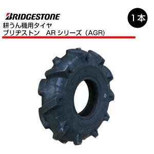 AR10 3.50-5 2PR タイヤ 耕運機 ブリヂストン 350-5 3.50x5 350x5 耕うん機 AGR10(※沖縄・離島は発送不可)