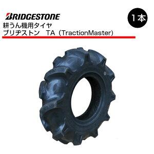 TA 4.00-7 2PR タイヤ 耕運機 ブリヂストン 400-7 4.00x7 400x7 耕うん機 Traction Master(※沖縄・離島は発送不可)