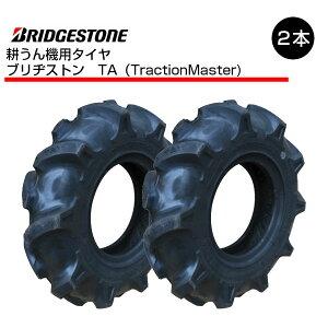 TA 3.50-7 2PR タイヤ 2本セット 耕運機 ブリヂストン 350-7 3.50-7 350-7 耕うん機 Traction Master(※沖縄・離島は発送不可)