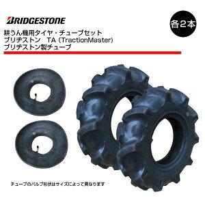 TA 3.50-5 2PR タイヤ チューブ 各2本セット 耕運機 ブリヂストン 350-5 3.50x5 350x5 耕うん機 L型バルブ Traction Master(※沖縄・離島は発送不可)
