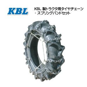 【要在庫確認 メーカー直送】 AGC 7-16 タイヤチェーン&スプリングバンドセット S-13 KBL製 トラクターチェーン 7x16 ケービーエル