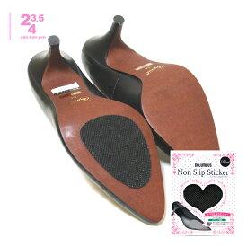 コロンブス COLUMBUS ノンスリップステッカー Non Slip Sticker 婦人靴、女性用フリーサイズ 滑り止めステッカー 黒メール便(クリックポスト)送料185円