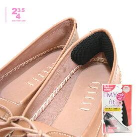 コロンブス COLUMBUS foot solution フットソリューション MY fit /マイフィット 靴ぬげ対策 女性用・黒・フリーサイズ メール便(クリックポスト)送料185円