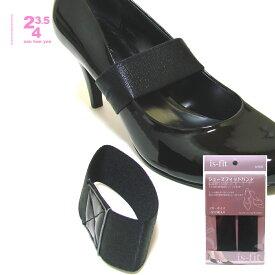 モリト MORITO is-fit シューズフィットバンド 靴用・パンプス用ゴムバンド 黒・女性用・フリーサイズ靴のかかと抜け・かかと浮き防止メール便(クリックポスト)送料185円
