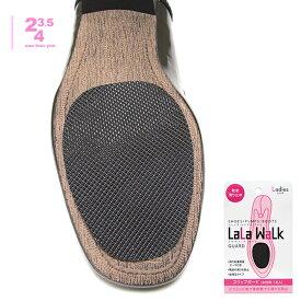 ララウォーク ガード LaLa Walk GUARD スリップガード 靴底のすべり止め 婦人靴用(女性用)フリーサイズ (やや大きめ) メール便(クリックポスト)送料185円