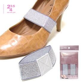 モリト MORITO is-fit シューズフィットバンド 靴用・パンプス用ゴムバンド ラメシルバー・女性用・フリーサイズ靴のかかと抜け・かかと浮き防止メール便(クリックポスト)送料185円