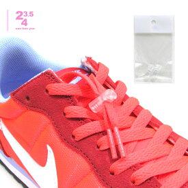 靴ひもストッパー S クリアー (シューレーススットッパー・レースロック・紐留め)ゆうパケット送料無料 同梱可