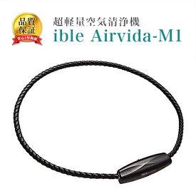 ible Airvida-M1 首にかける 空気清浄機 ブラック 日本製 携帯型 マイナスイオン 発生器 アイブル エアヴィーダ エムワン コンパクト 小型 ミニ pm2.5対応 花粉症 アレルギー ウィルス対策 風邪予防 フィルター交換不要 ギフト クリップ付き