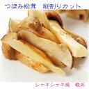 味覚の王様 天然もの 松茸 冷凍松茸 特選つぼみ  まつたけ 縦割り スライス 1kg(500g×2パック)