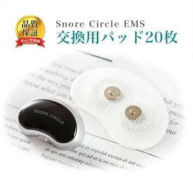 いびき防止 グッズ スノアサークル EMS式 交換用パッド 20枚 YA4100用 Snore Circle EMS 小型 軽量 Bluetooth 音声認識 特許技術 いびき 改善 対策 防止 睡眠 男性 女性 メール便送料無料