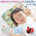 【ポイント10倍】あす楽 ジオピロー GIO PILLOW ベビー用品 ベビー枕 新生児 赤ちゃん ドーナツ型 通気性 洗える 絶壁…