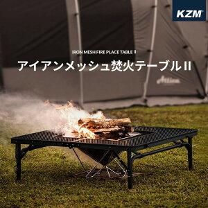 【本州送料無料】 KZM アイアンメッシュ 焚火 テーブル アウトドアテーブル 折りたたみ キャンプ アウトドア 机 軽量 ローテーブル バーベキュー キャンプ用品 (kzm-k9t3u012)