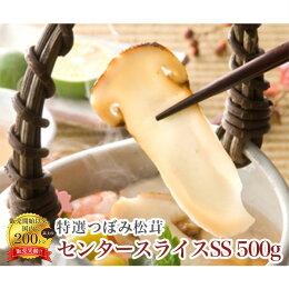 名工推薦冷凍松茸特選つぼみ天然ものホール1kg(約25〜32本入り)