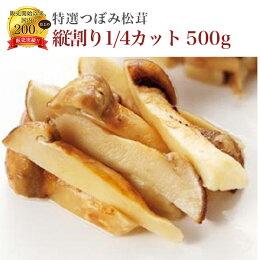 味覚の王様天然もの松茸冷凍松茸特選つぼみまつたけ縦割りスライス1kg(500g×2パック)